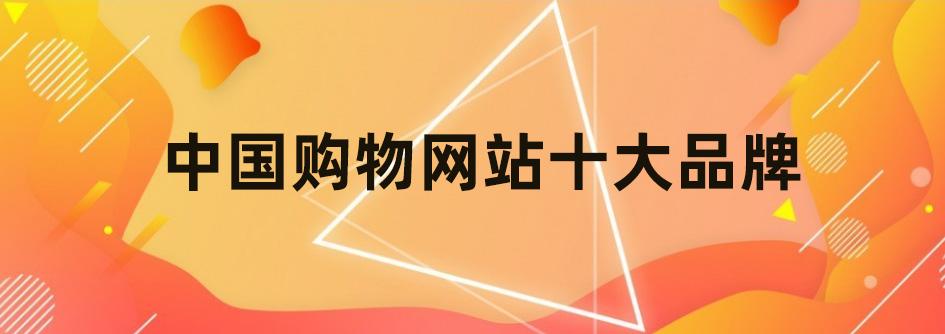 中国购物网站十大品牌