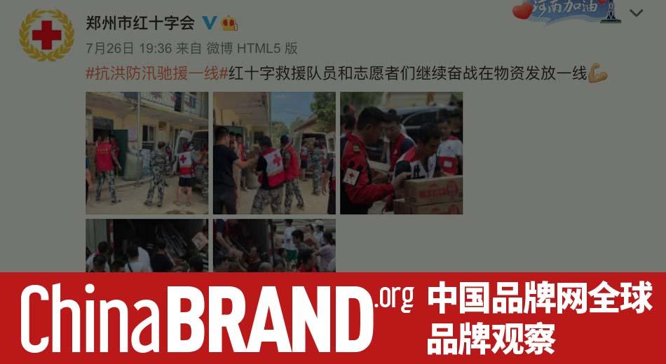 中国品牌网全球品牌观察红十字会2