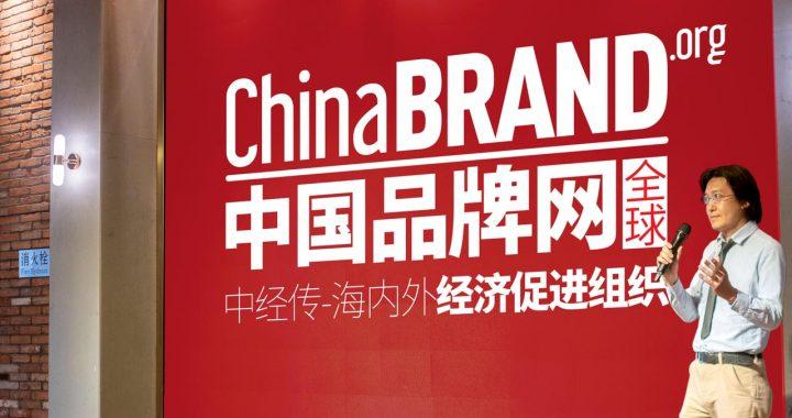 中国品牌全球网ChinaBrand.org
