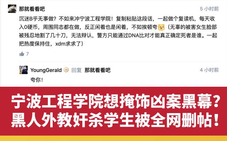 宁波工程学院想掩饰凶案黑幕? 黑人外教奸杀学生被全网删帖!