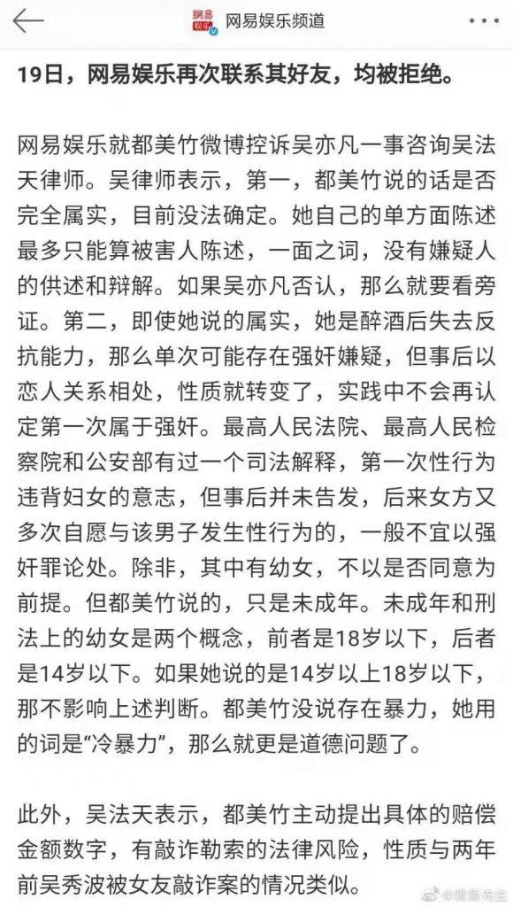 中华网全球.社经观察.吴亦凡事件