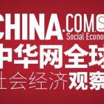中华网全球社经观察China.com.SE