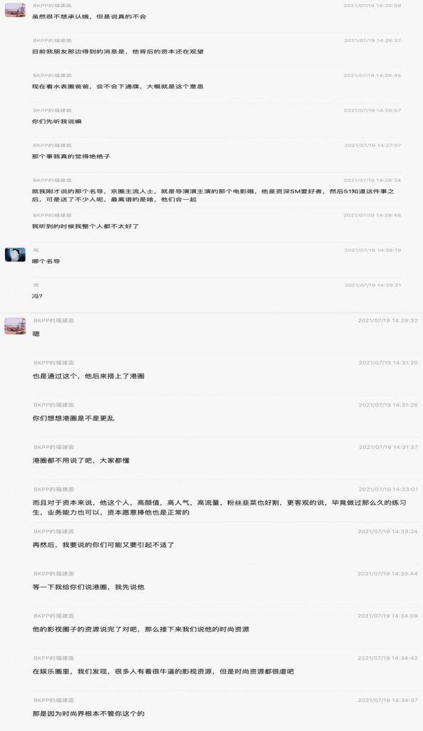 吴亦凡事件黑幕 都美竹失联 太可怕了插图3