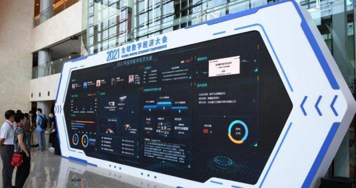 2021全球数字经济大会在北京开幕